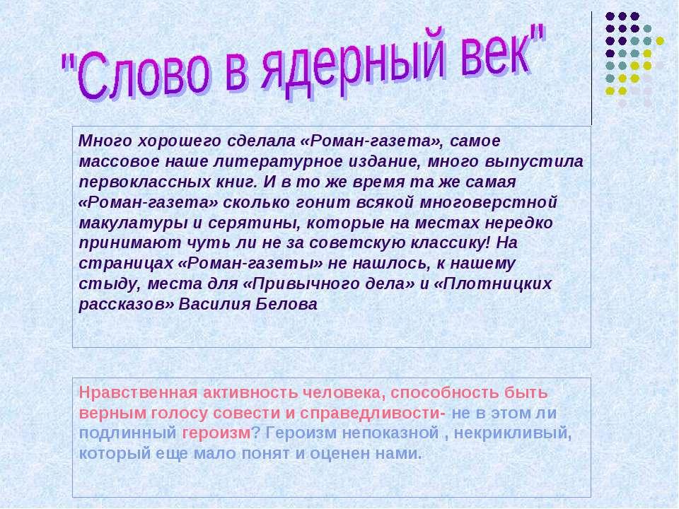 Нравственная активность человека, способность быть верным голосу совести и сп...