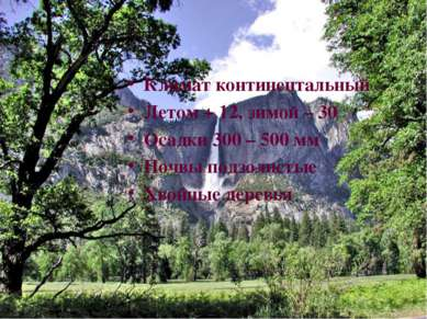 Климат континентальный Летом + 12, зимой – 30 Осадки 300 – 500 мм Почвы подзо...