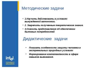 Методические задачи 1.Научить действовать в условиях вынужденной автономии. 2...