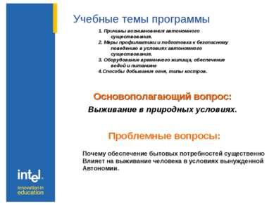 Учебные темы программы Основополагающий вопрос: Выживание в природных условия...