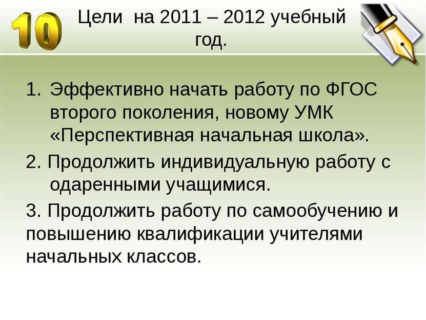 Цели на 2011 – 2012 учебный год. Эффективно начать работу по ФГОС второго пок...