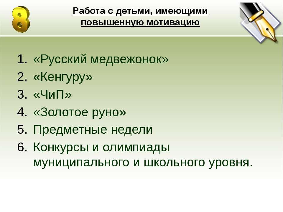 Работа с детьми, имеющими повышенную мотивацию «Русский медвежонок» «Кенгуру»...