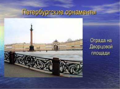 Петербургские орнаменты Ограда на Дворцовой площади