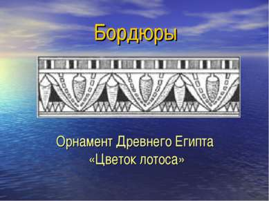 Бордюры Орнамент Древнего Египта «Цветок лотоса»