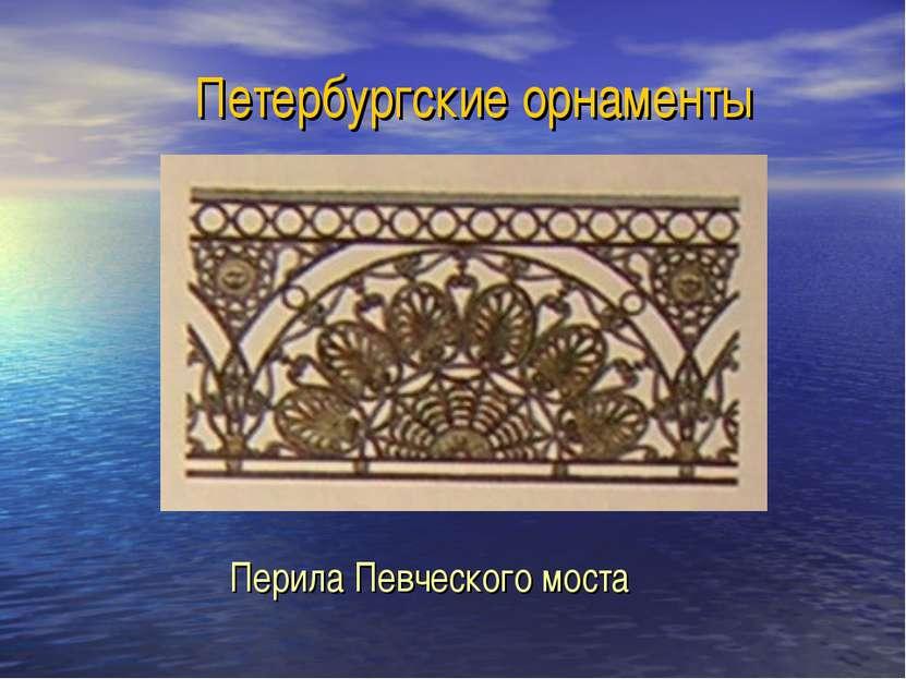 Петербургские орнаменты Перила Певческого моста