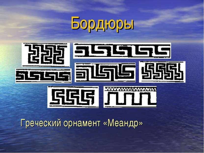 Бордюры Греческий орнамент «Меандр»