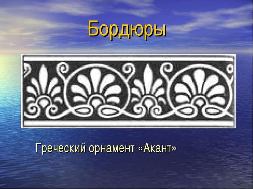 Бордюры Греческий орнамент «Акант»