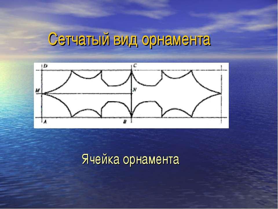 Сетчатый вид орнамента Ячейка орнамента