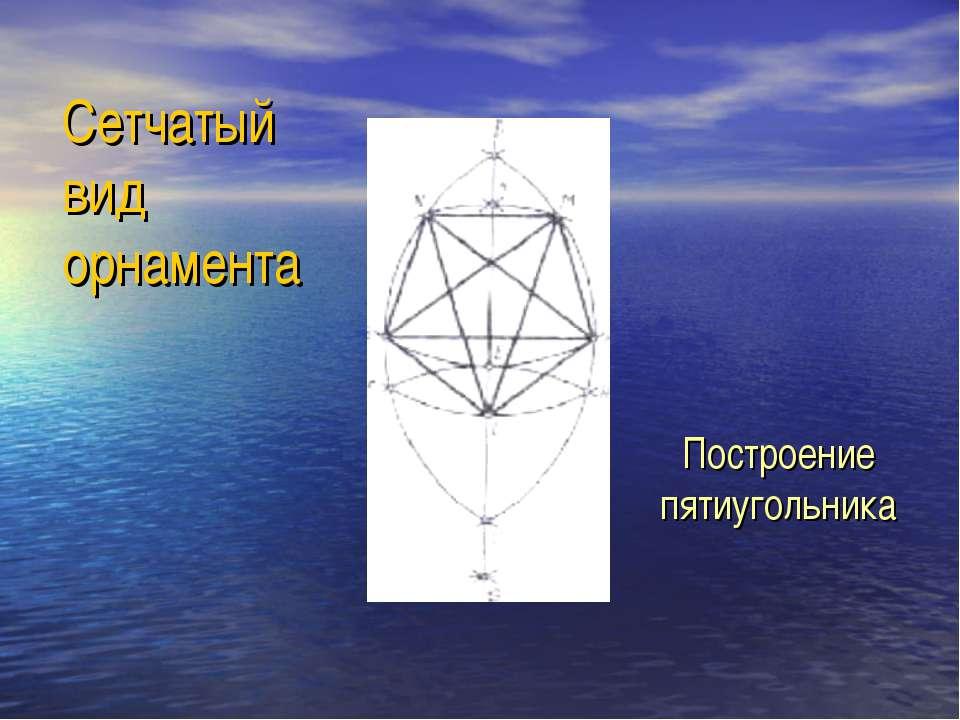 Сетчатый вид орнамента Построение пятиугольника