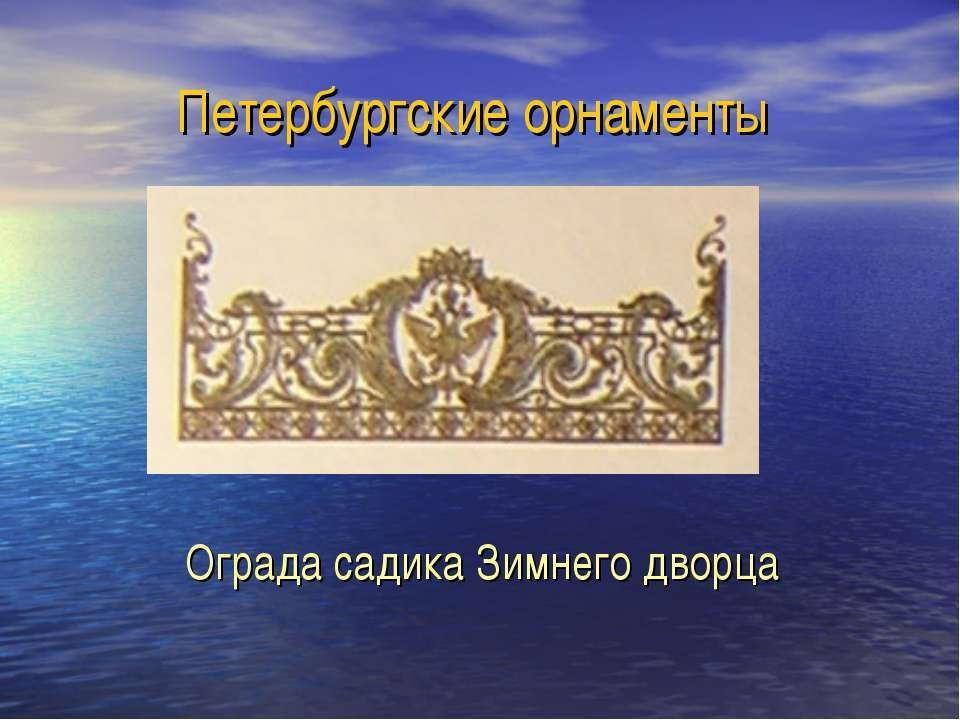 Петербургские орнаменты Ограда садика Зимнего дворца