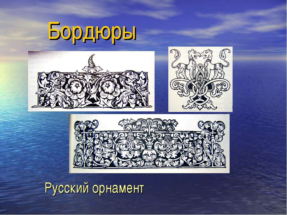 Бордюры Русский орнамент