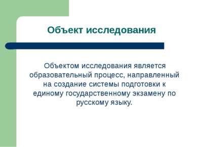 Объект исследования Объектом исследования является образовательный процесс, н...
