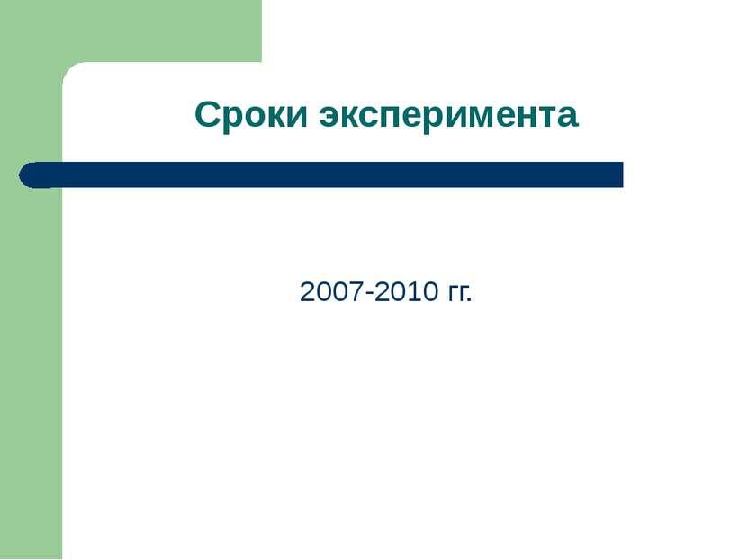 Сроки эксперимента 2007-2010 гг.