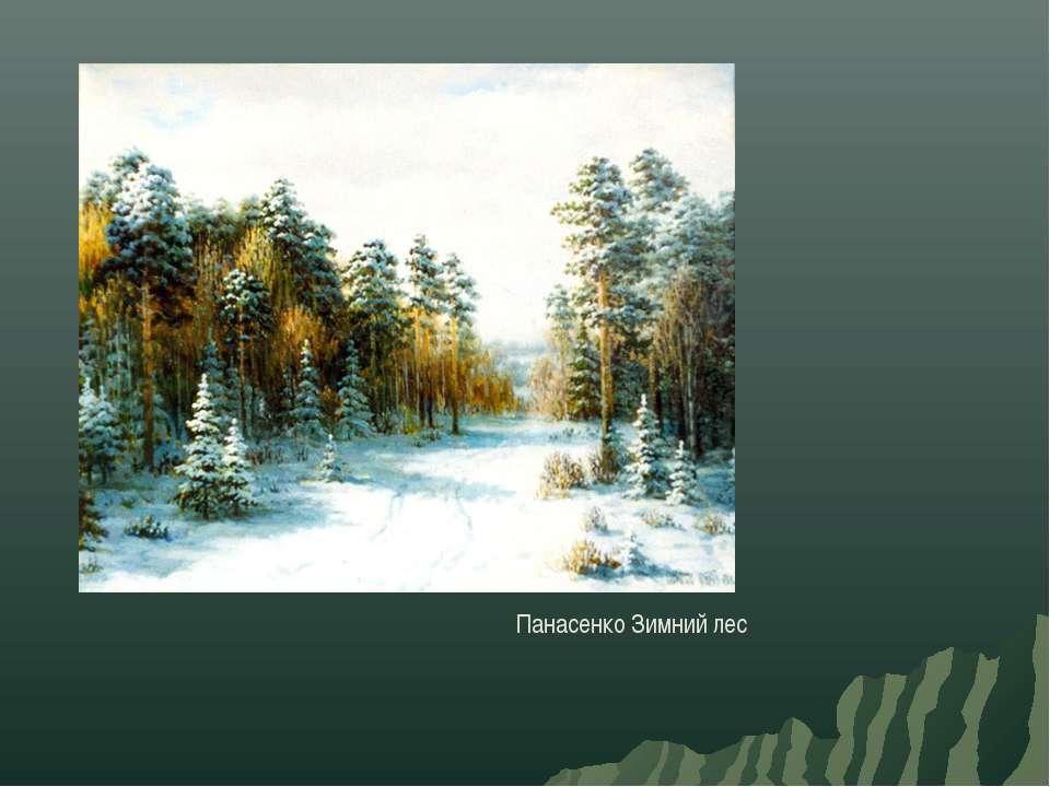 Панасенко Зимний лес