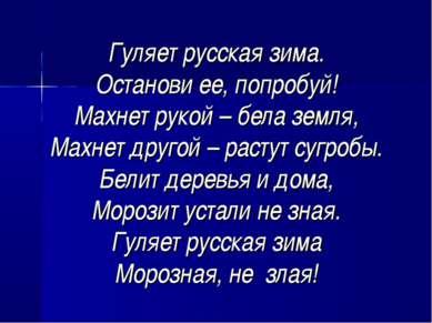 Гуляет русская зима. Останови ее, попробуй! Махнет рукой – бела земля, Махнет...