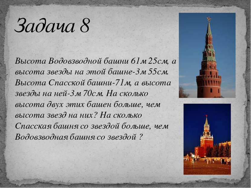 Высота Водовзводной башни 61м 25см, а высота звезды на этой башне-3м 55см. Вы...