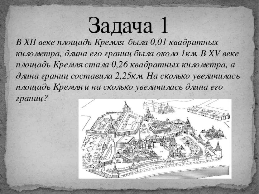 В XII веке площадь Кремля была 0,01 квадратных километра, длина его границ бы...