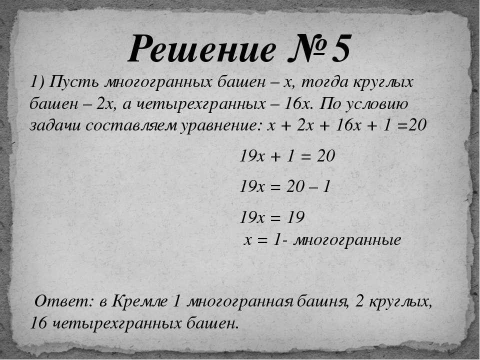1) Пусть многогранных башен – х, тогда круглых башен – 2х, а четырехгранных –...