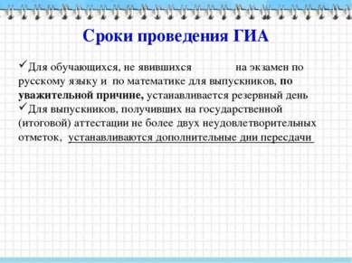 Сроки проведения ГИА Для обучающихся, не явившихся на экзамен по русскому язы...