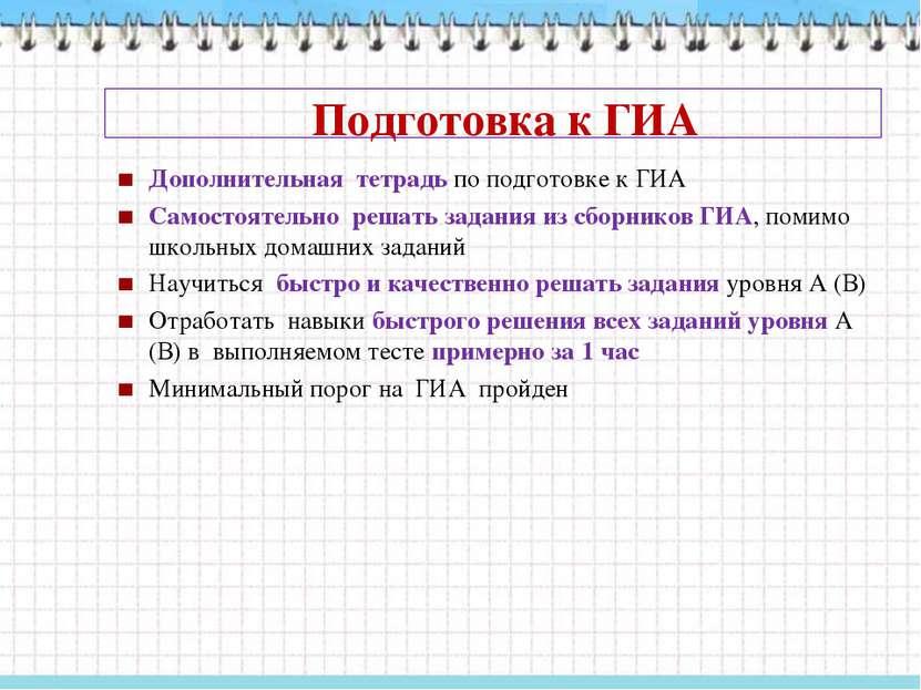 Подготовка к ГИА Дополнительная тетрадь по подготовке к ГИА Самостоятельно ре...