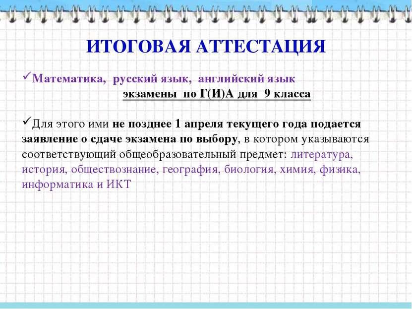 ИТОГОВАЯ АТТЕСТАЦИЯ Математика, русский язык, английский язык экзамены по Г(И...