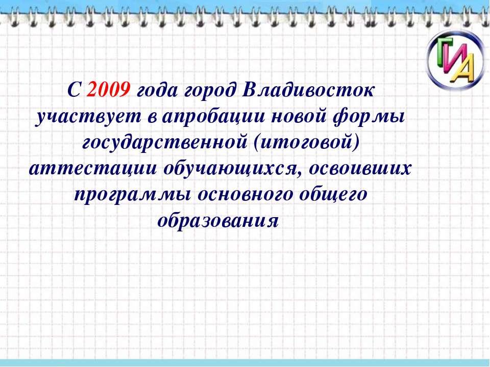 С 2009 года город Владивосток участвует в апробации новой формы государственн...