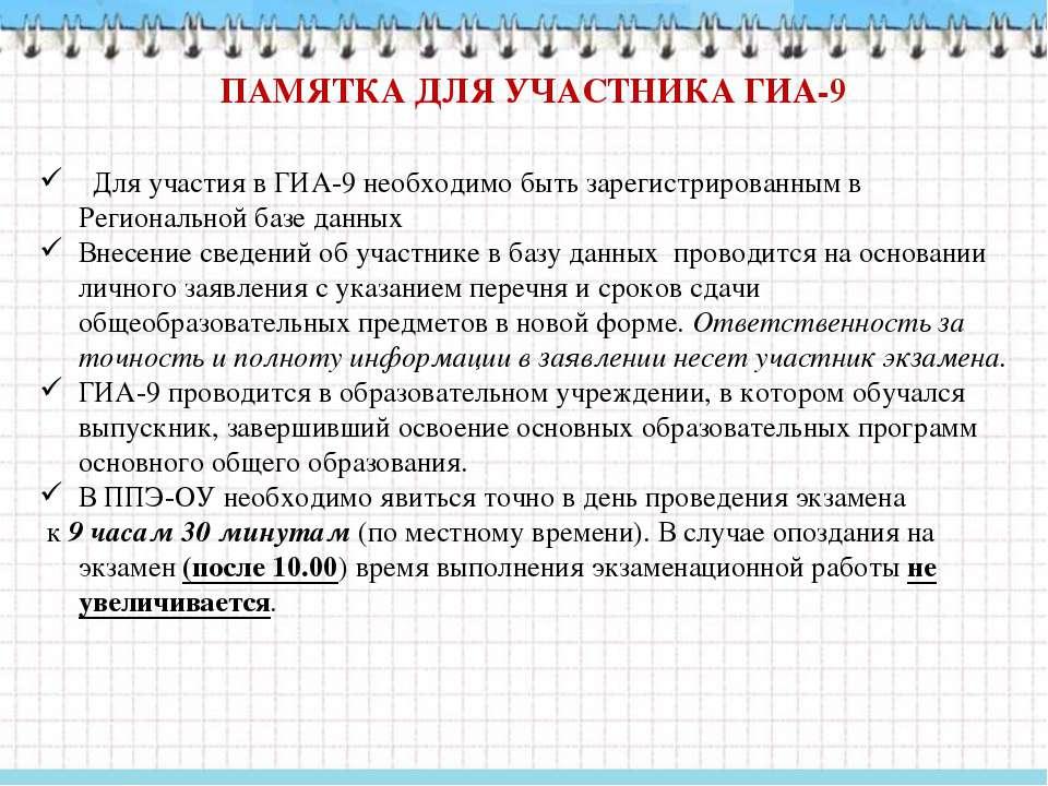 ПАМЯТКА ДЛЯ УЧАСТНИКА ГИА-9 Для участия в ГИА-9 необходимо быть зарегистриров...