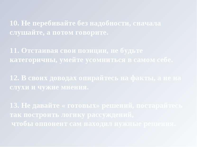 10. Не перебивайте без надобности, сначала слушайте, а потом говорите. 11. От...