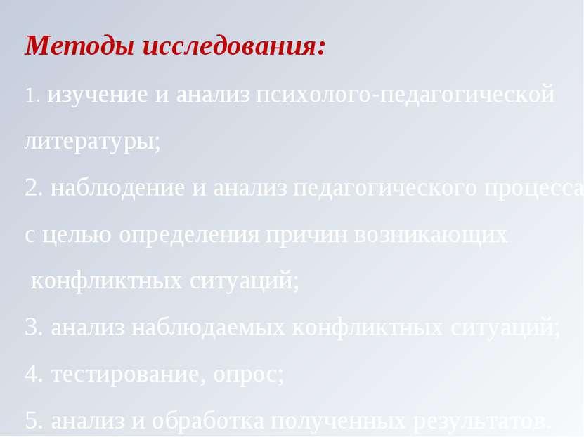 Методы исследования: 1. изучение и анализ психолого-педагогической литературы...