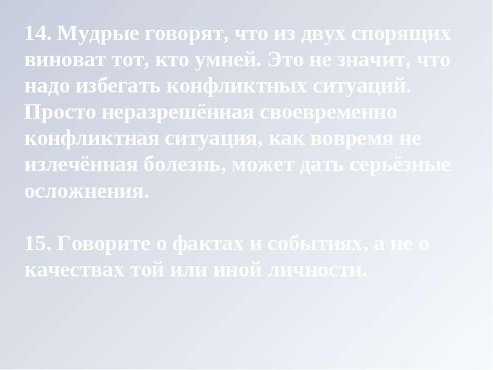14. Мудрые говорят, что из двух спорящих виноват тот, кто умней. Это не значи...