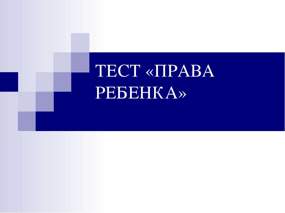 ТЕСТ «ПРАВА РЕБЕНКА»
