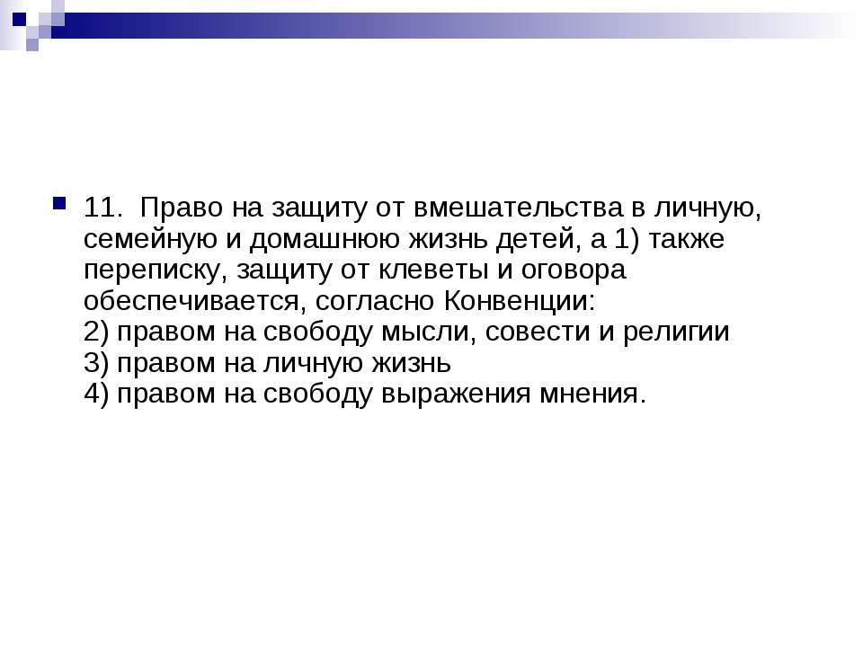 11. Право на защиту от вмешательства в личную, семейную и домашнюю жизнь дете...