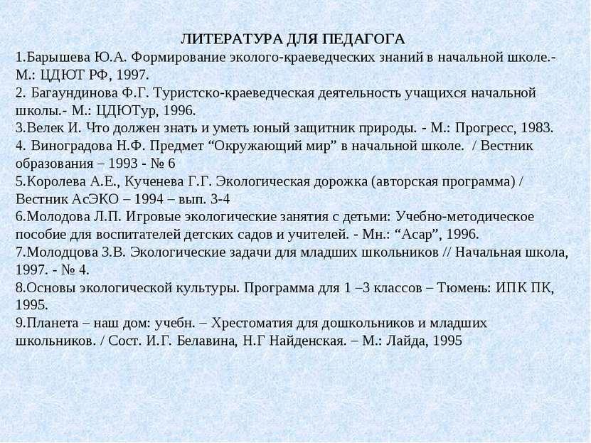 ЛИТЕРАТУРА ДЛЯ ПЕДАГОГА Барышева Ю.А. Формирование эколого-краеведческих знан...