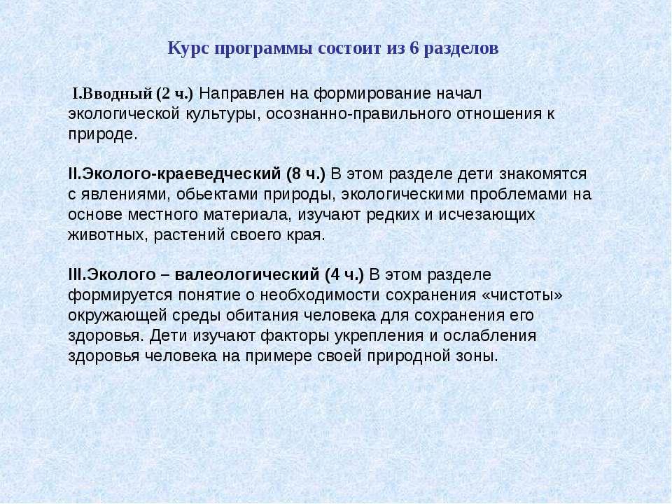 Курс программы состоит из 6 разделов I.Вводный (2 ч.) Направлен на формирован...