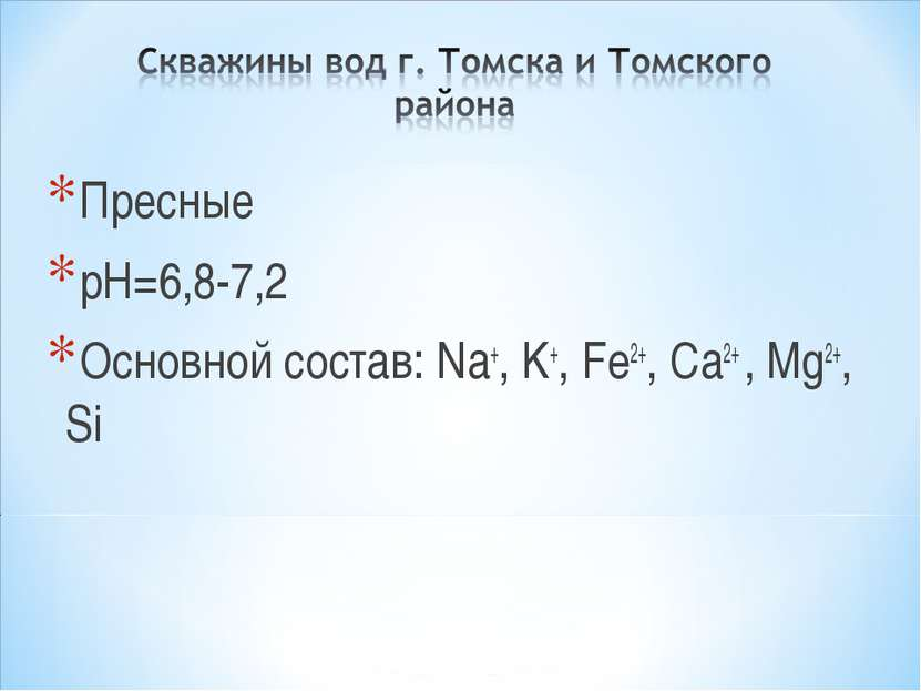 Пресные рН=6,8-7,2 Основной состав: Na+, K+, Fe2+, Ca2+ , Mg2+, Si