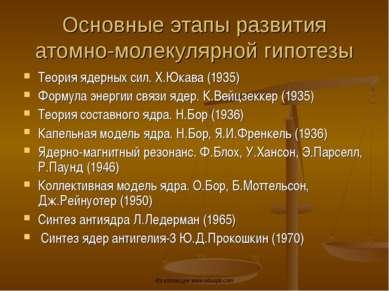Основные этапы развития атомно-молекулярной гипотезы Теория ядерных сил. Х.Юк...
