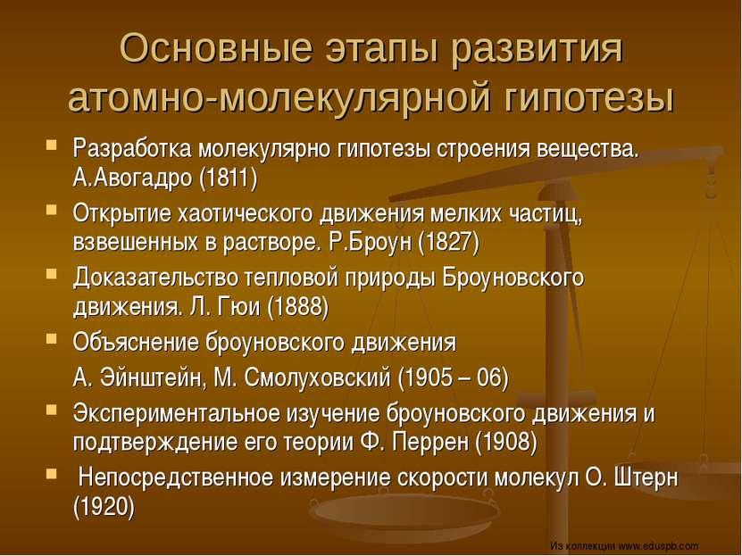 Основные этапы развития атомно-молекулярной гипотезы Разработка молекулярно г...