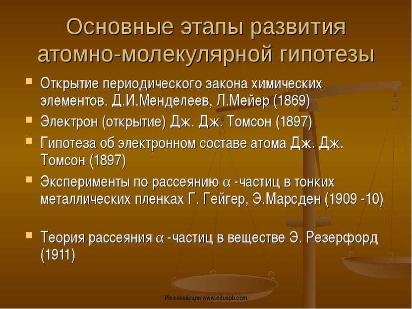 Основные этапы развития атомно-молекулярной гипотезы Открытие периодического ...