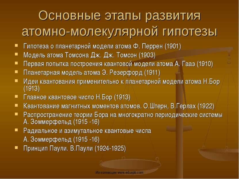 Основные этапы развития атомно-молекулярной гипотезы Гипотеза о планетарной м...