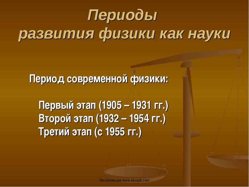 Период современной физики: Первый этап (1905 – 1931 гг.) Второй этап (1932 – ...
