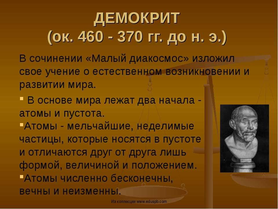 ДЕМОКРИТ (ок. 460 - 370 гг. до н. э.) В сочинении «Малый диакосмос» изложил с...