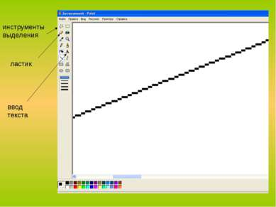 инструменты выделения ластик ввод текста