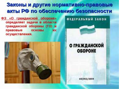 Законы и другие нормативно-правовые акты РФ по обеспечению безопасности ФЗ «О...