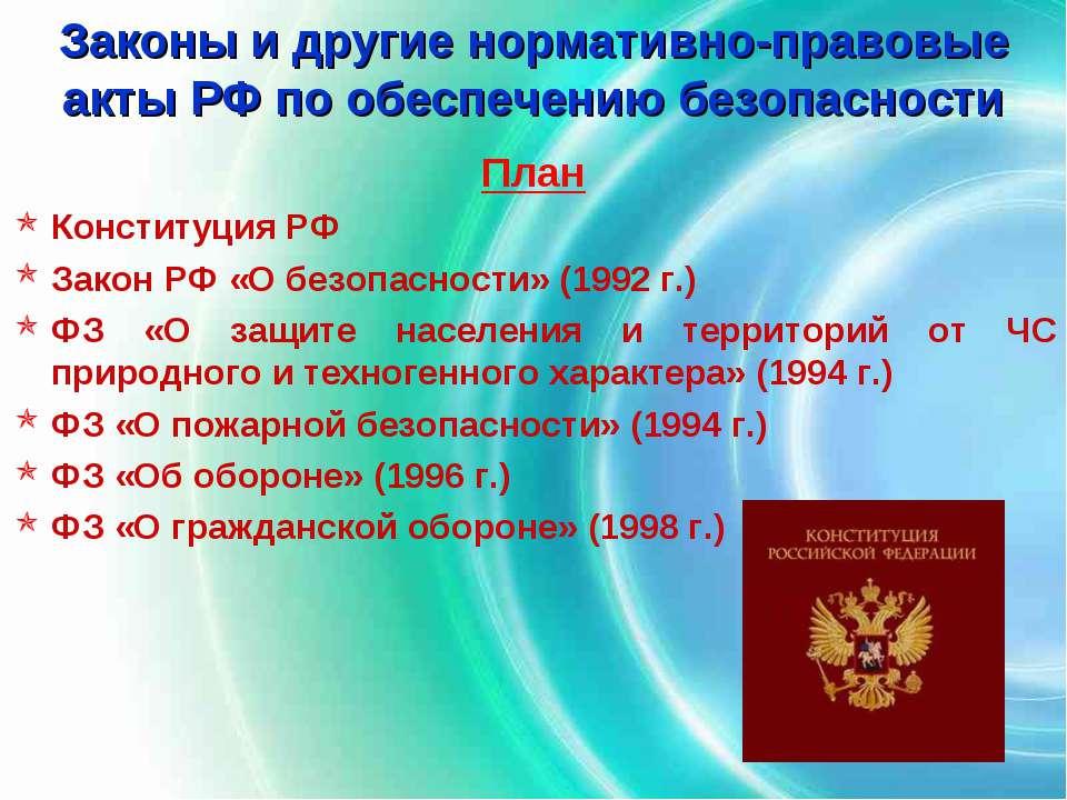 Законы и другие нормативно-правовые акты РФ по обеспечению безопасности План ...