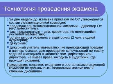 Технология проведения экзамена За две недели до экзамена приказом по ОУ утвер...