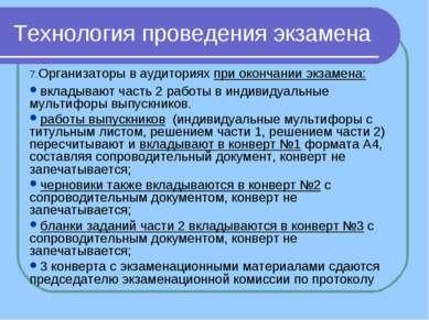 Технология проведения экзамена Организаторы в аудиториях при окончании экзаме...