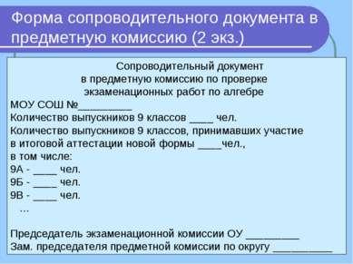 Сопроводительный документ в предметную комиссию по проверке экзаменационных р...