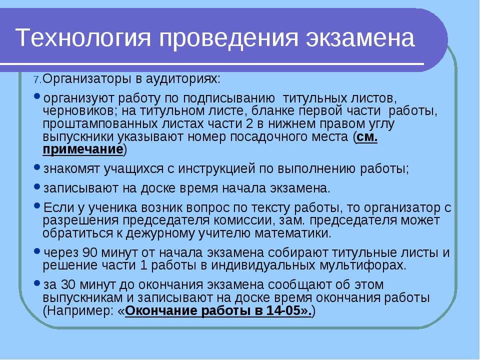 Технология проведения экзамена Организаторы в аудиториях: организуют работу п...