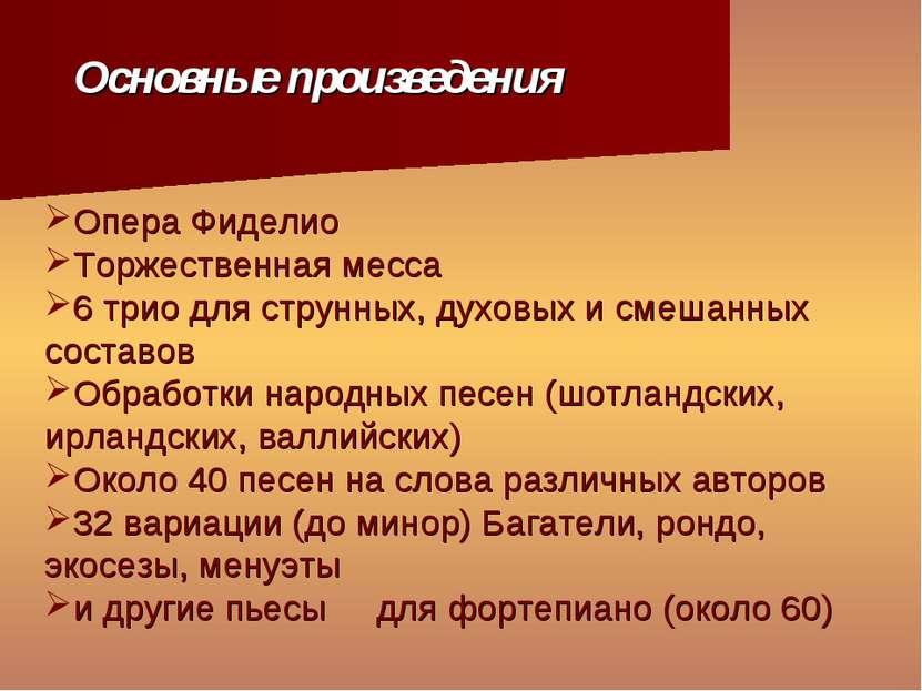 Основные произведения Опера Фиделио Торжественная месса 6 трио для струнных, ...