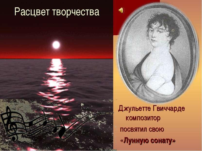 Расцвет творчества Джульетте Гвиччарде композитор посвятил свою «Лунную сонату»